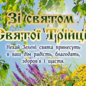 thumb2С праздником Святой Троицы!
